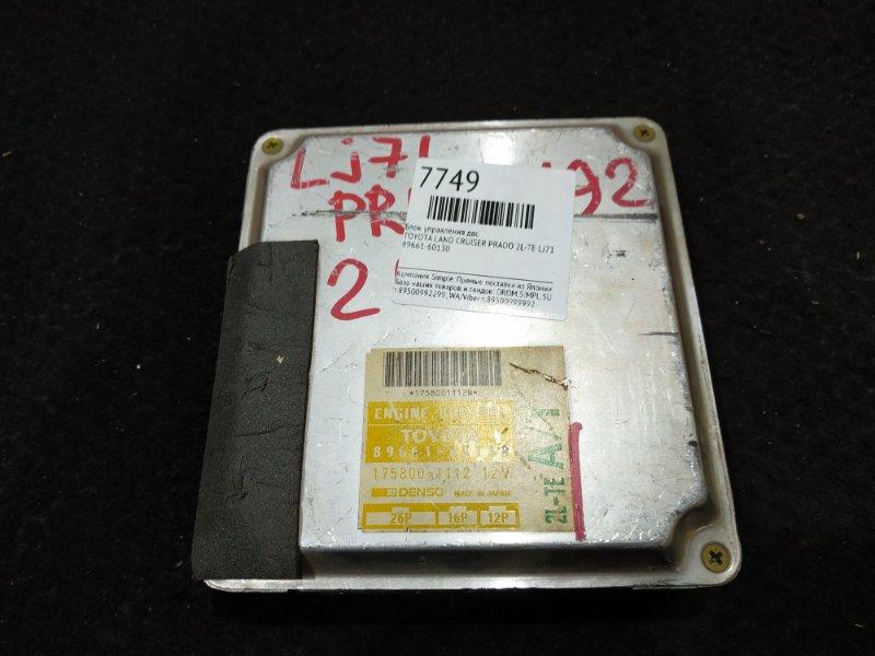 Блок управления двс Toyota Land Cruiser Prado LJ71 2L-TE 9 ящик (б/у)