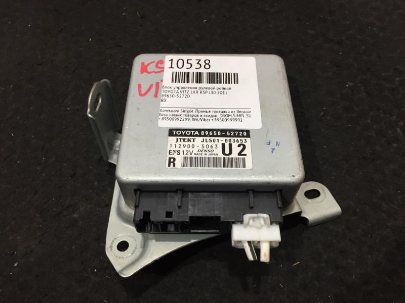 Блок управления рулевой рейкой Toyota Vitz KSP130 1KR 2011 13 ящик (б/у)