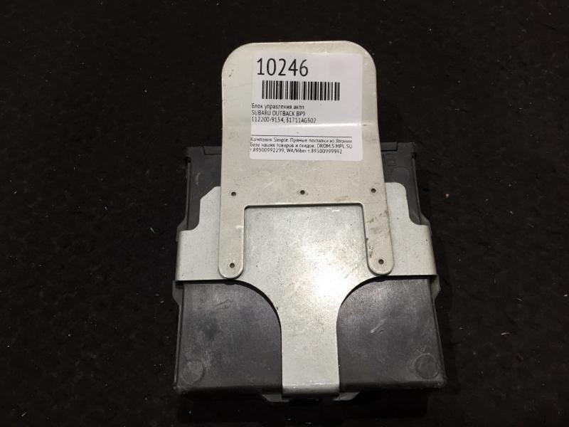 Блок управления акпп Subaru Outback BP9 13 ящик (б/у)