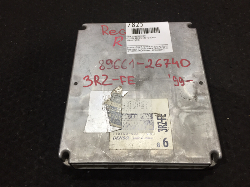Блок управления двс Toyota Regius RCH41 3RZ-FE 14 ящик (б/у)