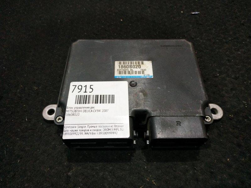 Блок управления двс Mitsubishi Delica CV5W 2007 1860B020 16 ящик (б/у)