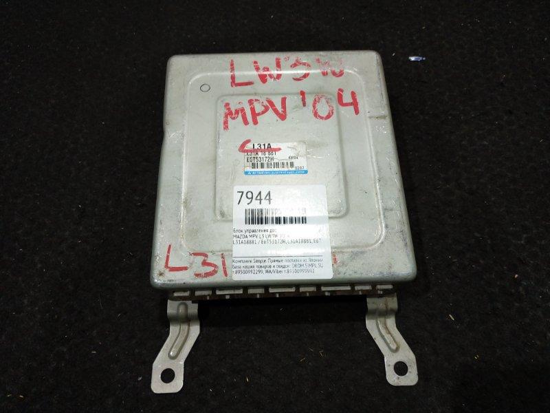 Блок управления двс Mazda Mpv LW3W L3 2004 L31A18881 / E6T53172H 16 ящик (б/у)