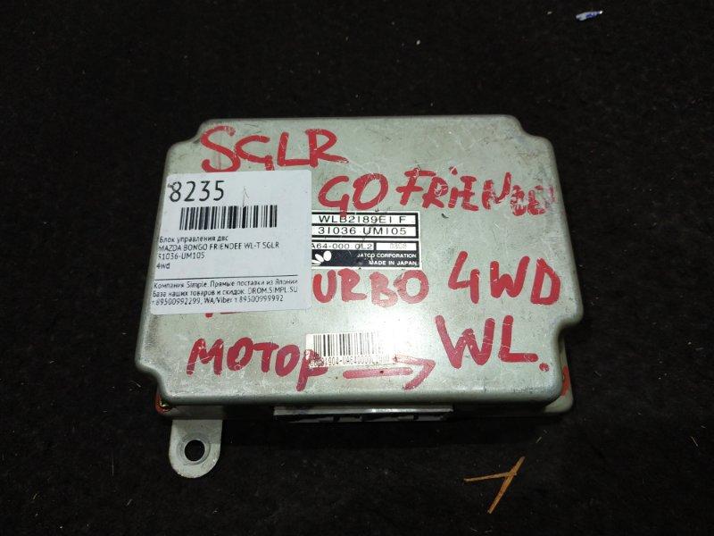 Блок управления двс Mazda Bongo Friendee SGLR WL-T 16 ящик 4wd (б/у)