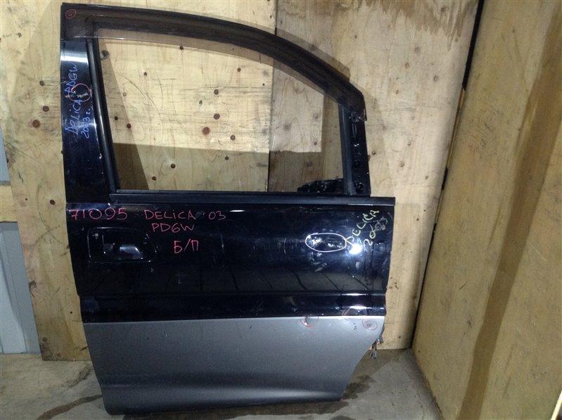 Дверь боковая Mitsubishi Delica PA4W 2003 передняя правая 71095 (+28.04.20) Снят стеклоподъемник. (б/у)