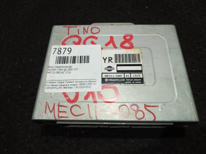 Блок управления двс Nissan Tino V10 QG18DE 18 ящик (б/у)
