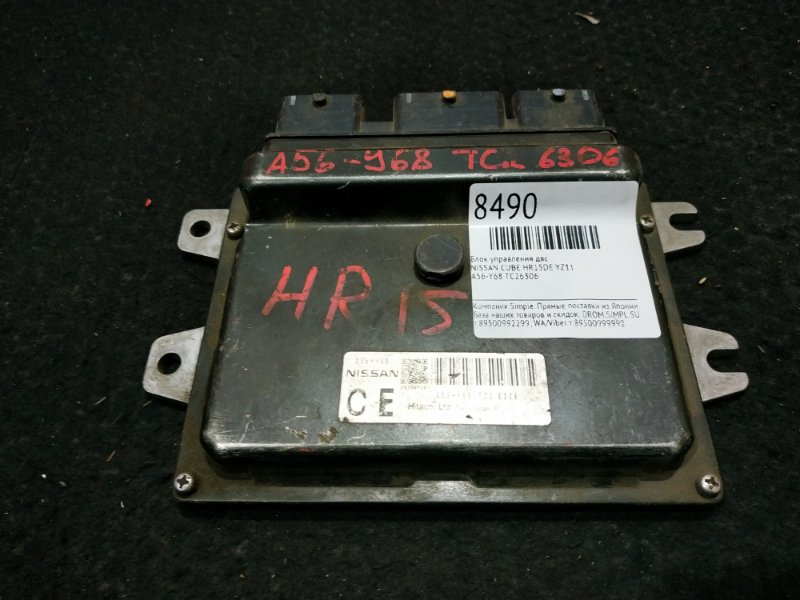 Блок управления двс Nissan Cube YZ11 HR15DE 18 ящик (б/у)