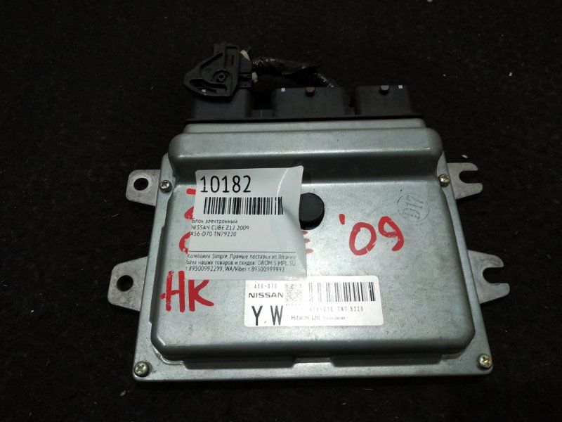 Блок электронный Nissan Cube Z12 2009 18 ящик (б/у)