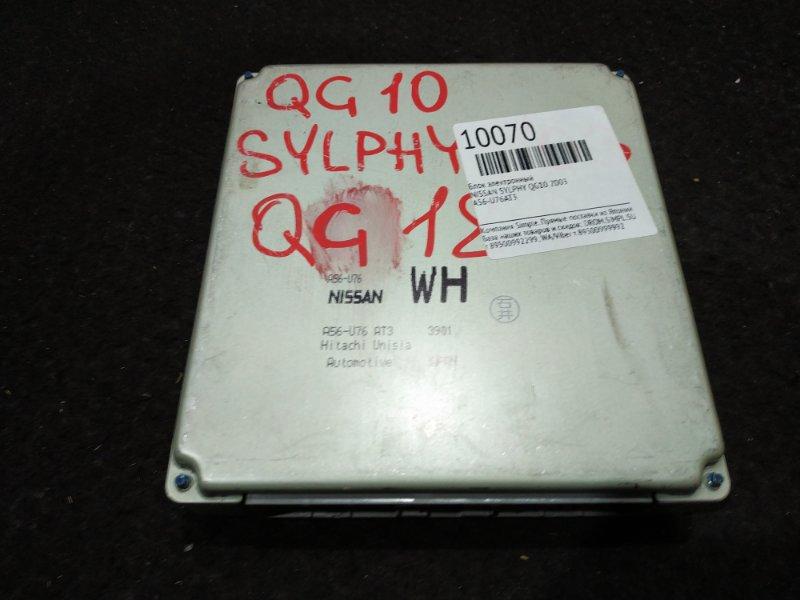 Блок электронный Nissan Sylphy QG10 QG18 2003 18 ящик (б/у)