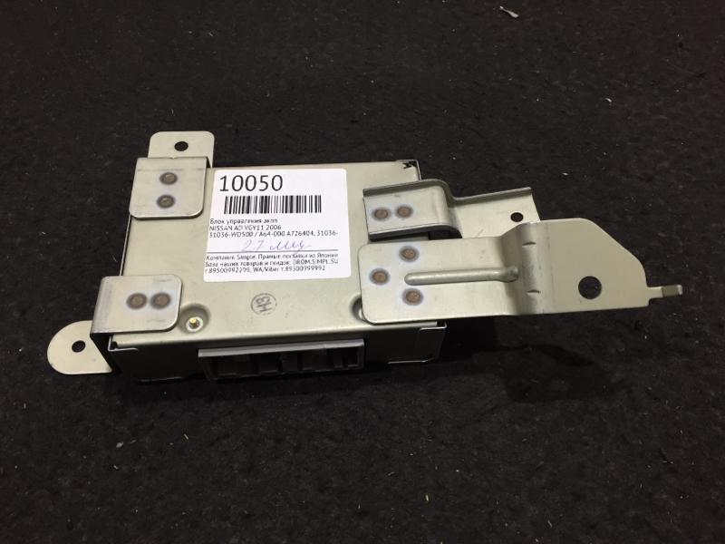 Блок управления акпп Nissan Ad VGY11 2006 31036-WD500 / A64-000 A726404 27 ящик, (б/у)