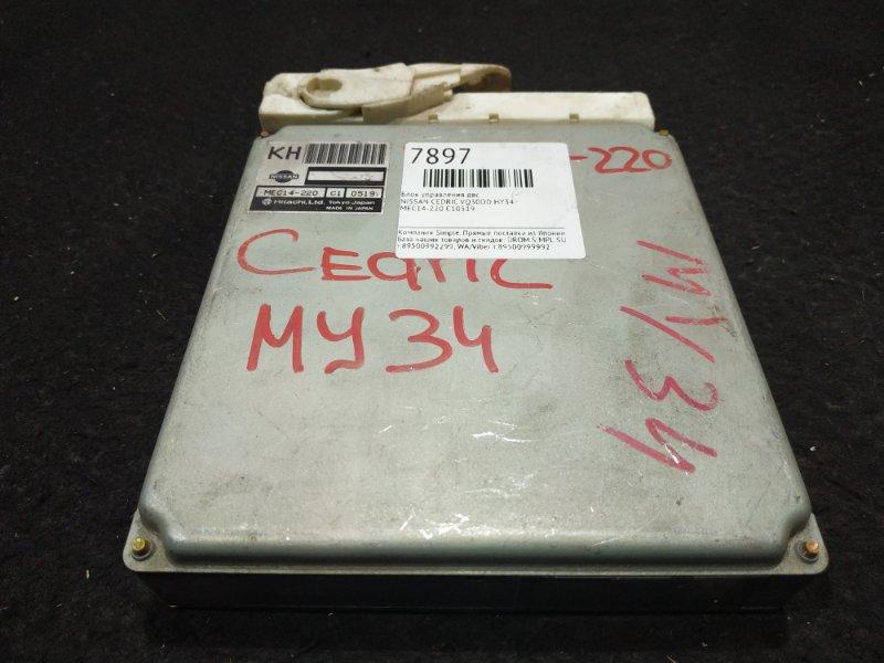 Блок управления двс Nissan Cedric HY34 VQ30DD 19 ящик (б/у)