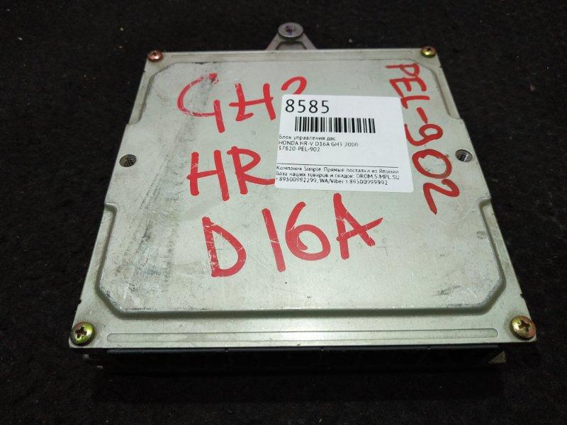 Блок управления двс Honda Hr-V GH3 D16A 2000 20 ящик (б/у)