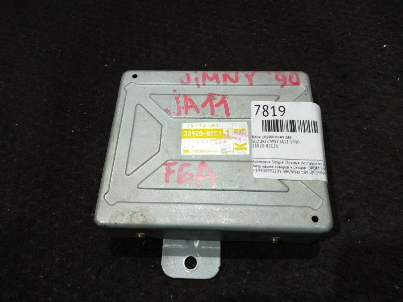 Блок управления двс Suzuki Jimny JA11 1990 20 ящик (б/у)