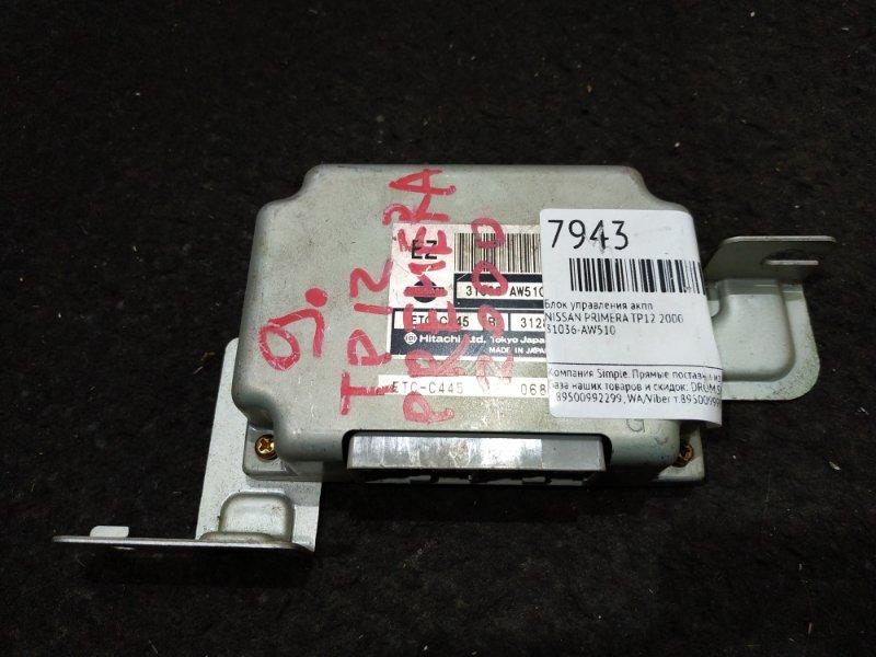 Блок управления акпп Nissan Primera TP12 2000 20 ящик (б/у)