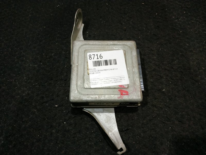 Блок управления abs Toyota Corona Premio AT210 4A 20 ящик (б/у)