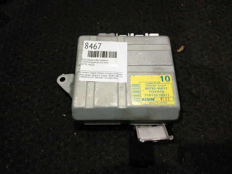 Блок управления парктроником Toyota Raum NCZ20 2004 20 ящик (б/у)