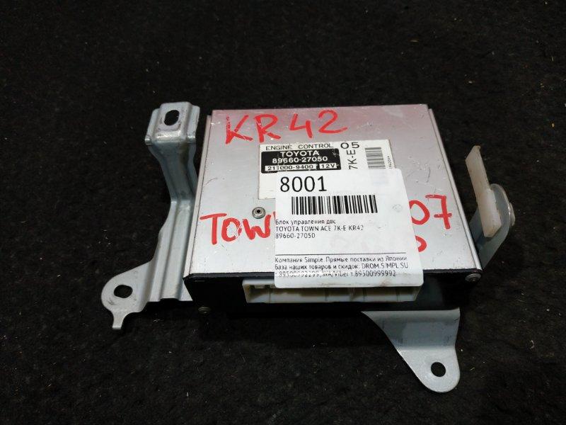 Блок управления двс Toyota Town Ace KR42 7K-E 20 ящик (б/у)