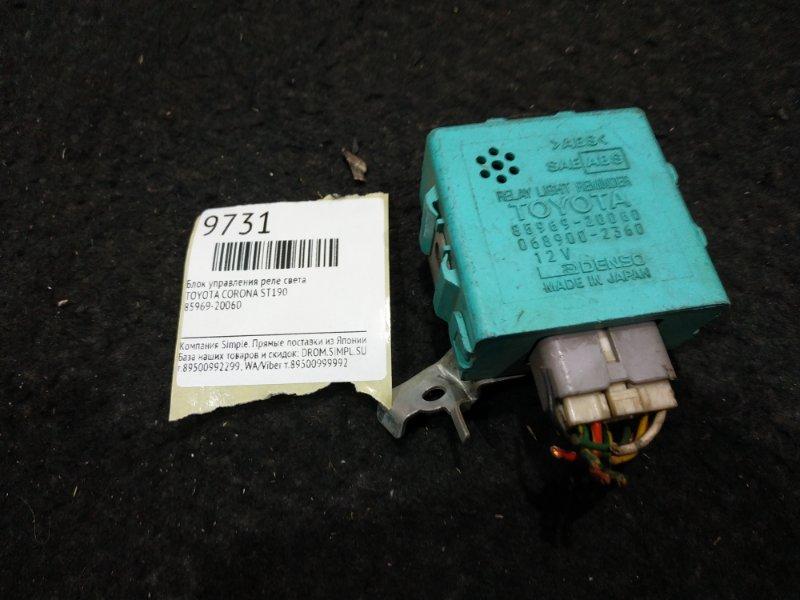 Блок управления светом Toyota Corona ST190 21 ящик, (б/у)