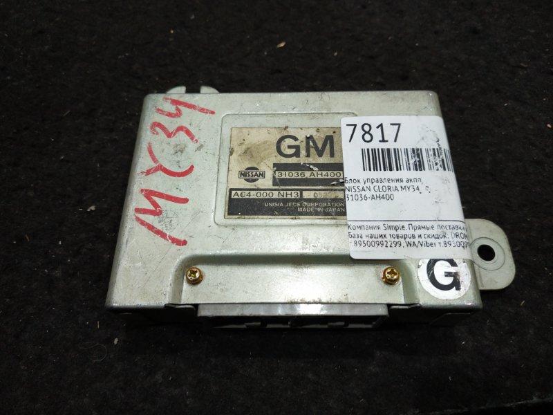 Блок управления акпп Nissan Gloria MY34 21 ящик, (б/у)