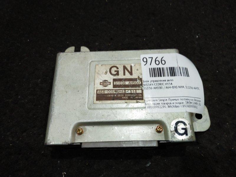 Блок управления акпп Nissan Cedric HY34 31036-AH500 / A64-000 NH4 21 ящик, (б/у)