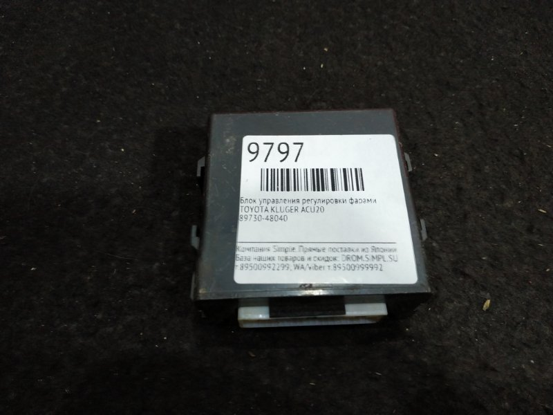 Блок управления светом Toyota Kluger ACU20 21 ящик, (б/у)