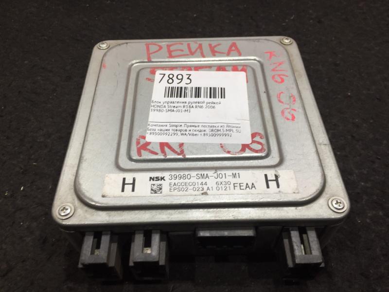 Блок управления рулевой рейкой Honda Stream RN6 R18A 2006 23 ящик, (б/у)