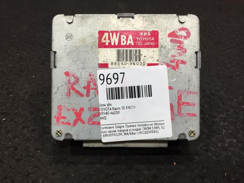 Блок abs Toyota Raum EXZ15 5E 23 ящик,  4WD (б/у)