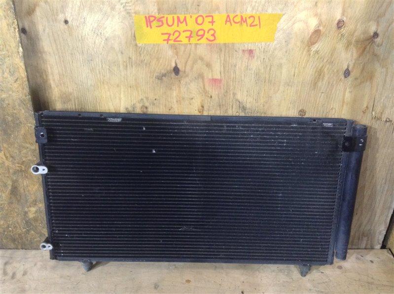 Радиатор кондиционера Toyota Ipsum ACM21 2AZ 2007 72793 (б/у)