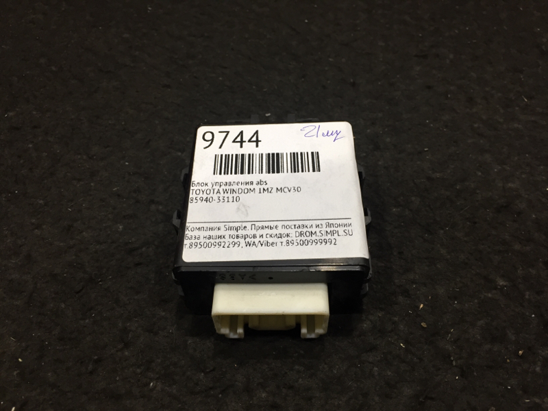 Блок управления abs Toyota Windom MCV30 1MZ 21 ящик, (б/у)