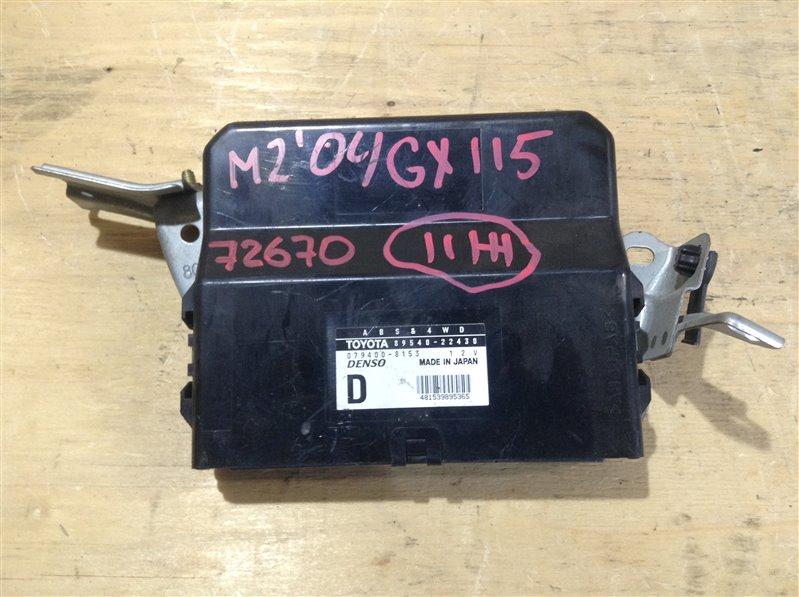 Блок управления abs Toyota Mark Ii GX115 1G 2004 72670, 89540-22430, 079400-8153 (б/у)