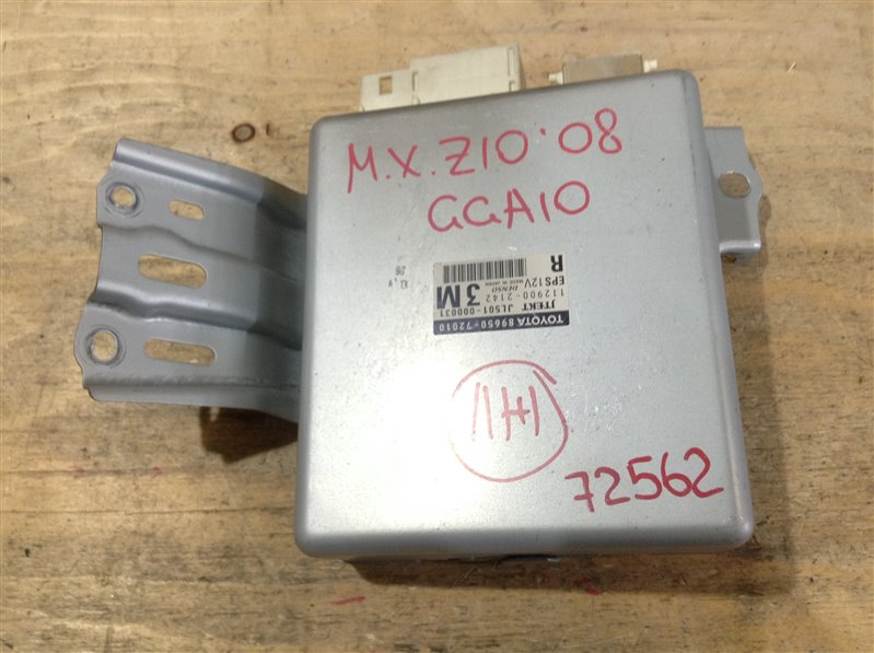 Блок управления рулевой рейкой Toyota Mark X Zio GGA10 2GR 2008 72562, 89650-72010, JL501-000031, 112900-2142 (б/у)