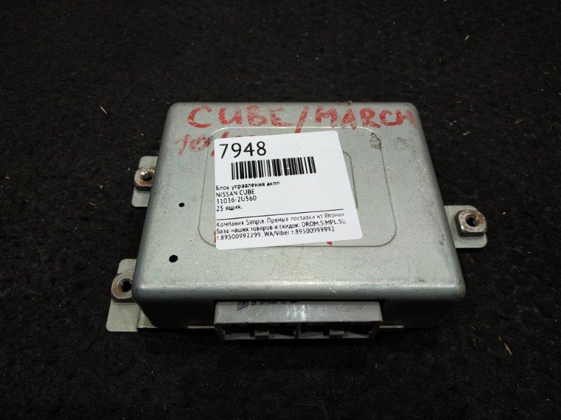 Блок управления акпп Nissan Cube 25 ящик (б/у)