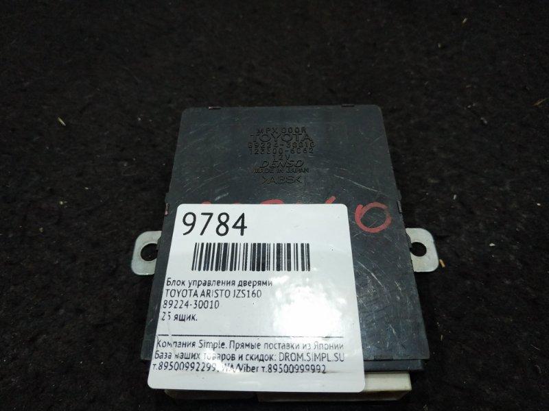 Блок управления дверями Toyota Aristo JZS160 25 ящик (б/у)