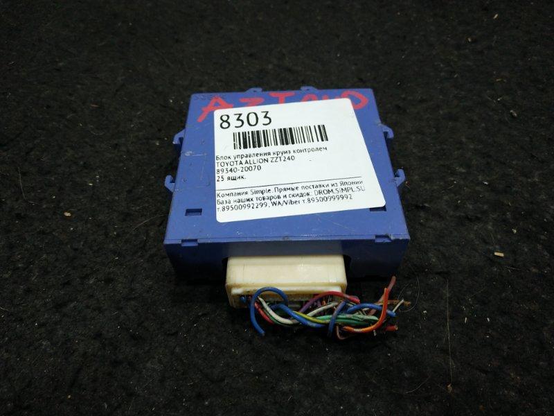Блок круиз-контроля Toyota Allion ZZT240 25 ящик (б/у)