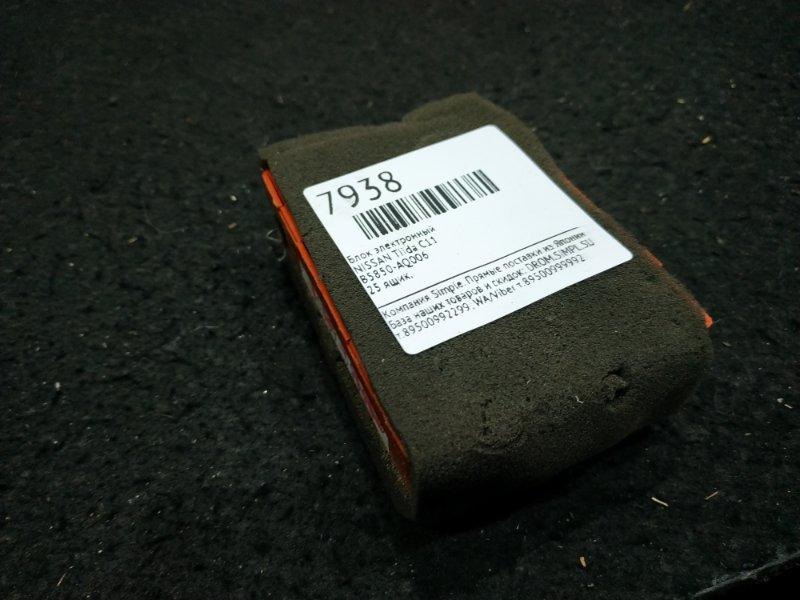 Блок управления парктроником Nissan Tiida C11 25 ящик (б/у)
