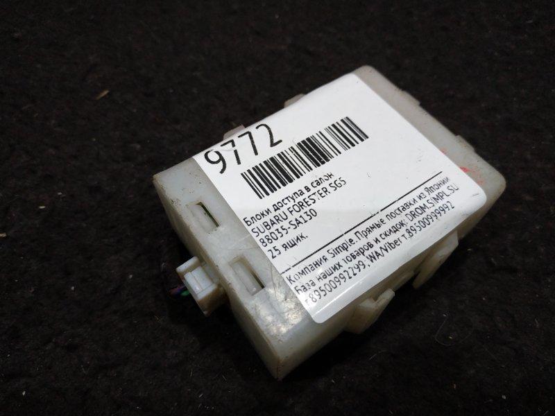 Блок управления дверями Subaru Forester SG5 25 ящик (б/у)
