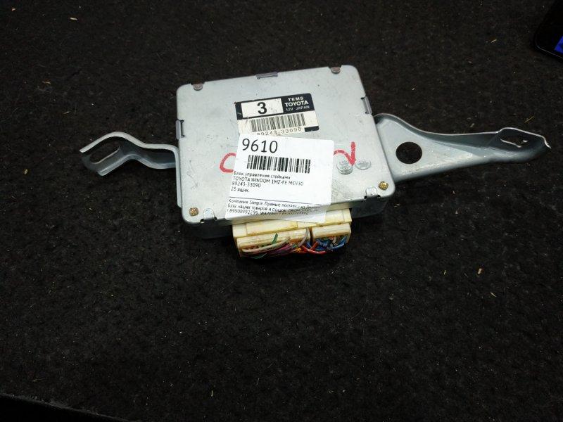 Блок управления подвеской Toyota Windom MCV30 1MZ-FE 25 ящик (б/у)