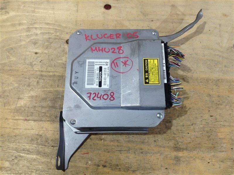 Блок управления раздаткой Toyota Kluger MHU28 3MZ 2005 72408, 89540-48350 Блок управления (б/у)