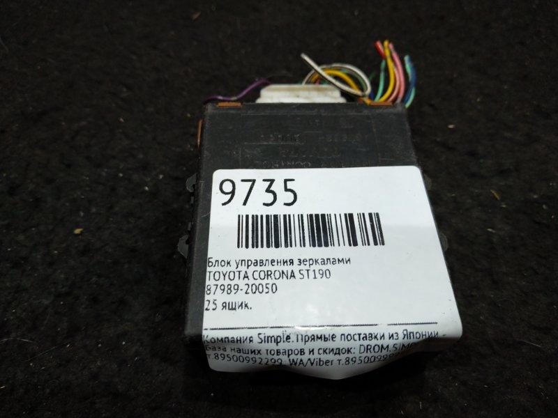 Блок управления зеркалами Toyota Corona ST190 25 ящик (б/у)