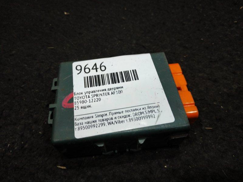 Блок управления дверями Toyota Sprinter AE100 25 ящик (б/у)