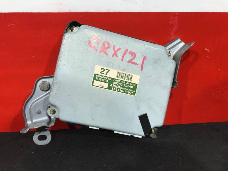 Блок управления парктроником Toyota Mark X GRX121 2005 28 ящик. (б/у)