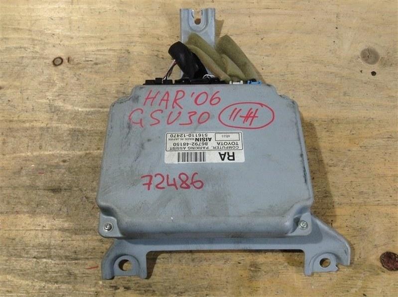 Блок управления парктроником Toyota Harrier GSU30 2GR 2006 72486, 86792-48150, 516110-12470 (б/у)