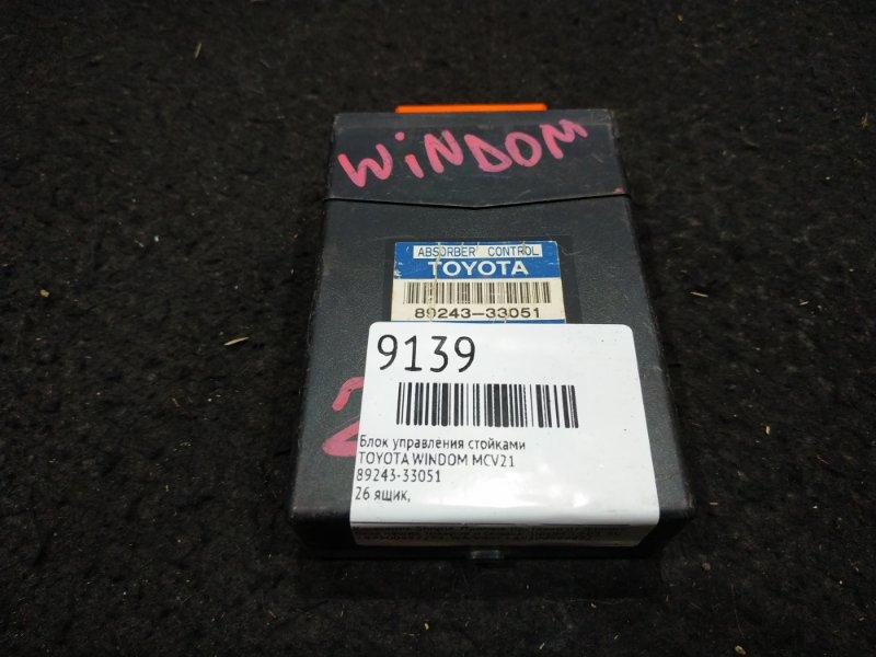 Блок управления подвеской Toyota Windom MCV21 26 ящик, (б/у)