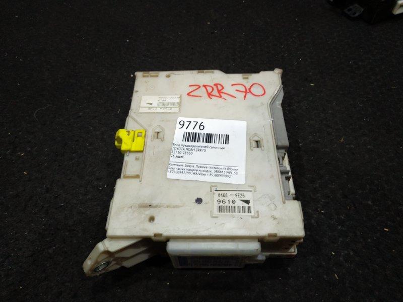 Блок предохранителей салонный Toyota Noah ZRR70 26 ящик, (б/у)