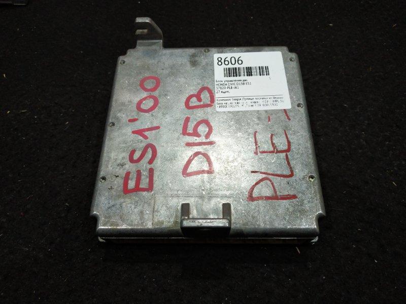Блок управления двс Honda Civic Ferio ES1 D15B 27 ящик, (б/у)