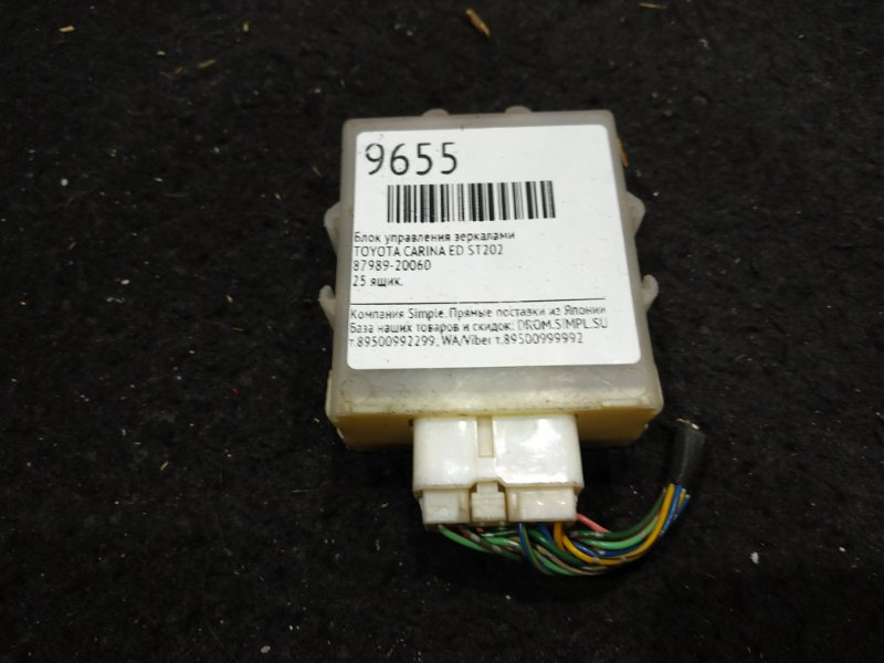 Блок управления зеркалами Toyota Carina Ed ST202 25 ящик (б/у)