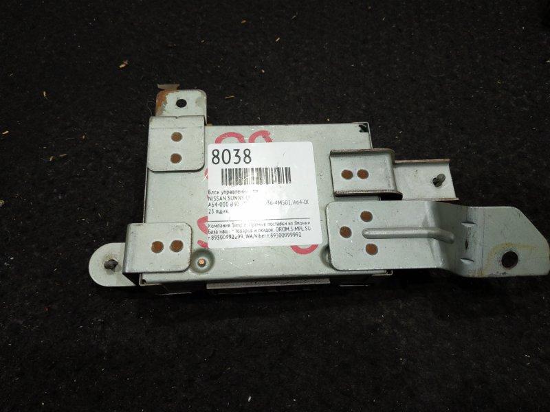 Блок управления акпп Nissan Sunny QG15 A64-000 B40 9Y30 / 31036-4M501 25 ящик (б/у)