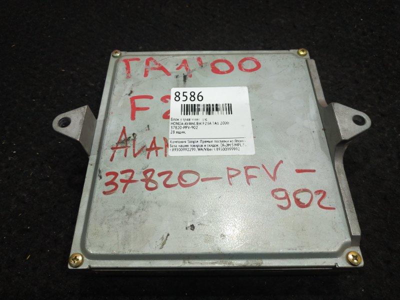 Блок управления двс Honda Avancier TA1 F23A 2000 28 ящик, (б/у)