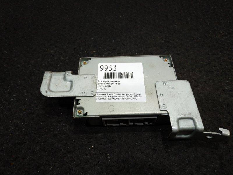 Блок управления акпп Nissan Primera TP12 27 ящик, (б/у)