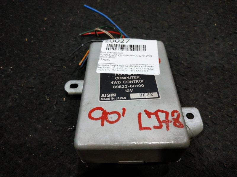 Блок электронный Toyota Land Cruiser Prado LJ78 1990 32 ящик, (б/у)