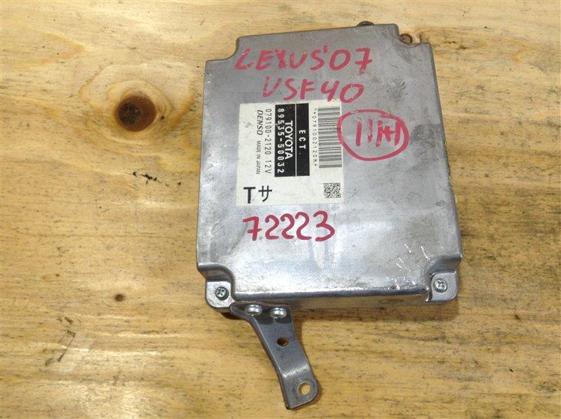 Блок управления акпп Lexus Ls460 USF40 1UR 2007 72223, 89535-50032, 079100-2120 (б/у)